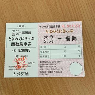 とよのくに 高速バス 大分別府 福岡