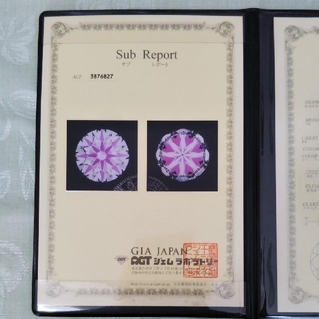 グレーディング レポート レディースのアクセサリー(リング(指輪))の商品写真