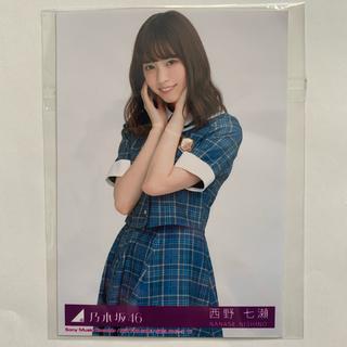 乃木坂46 - 乃木坂46 西野七瀬 生写真