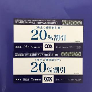イッカ(ikka)のコックス 株主優待割引券2枚(ショッピング)