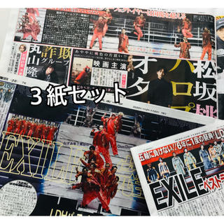 EXILE - EXILE 新聞