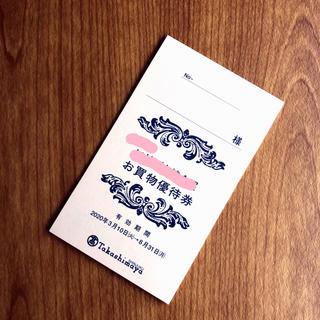 新宿高島屋お買い物優待券5枚つづり