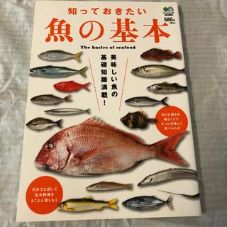 エイシュッパンシャ(エイ出版社)の知っておきたい魚の基本 魚貝を食べて元気になろう!(料理/グルメ)
