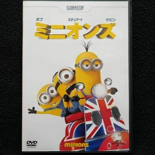 ミニオン(ミニオン)のDVD 映画 ミニオンズ Minions Universal Studios(キッズ/ファミリー)