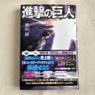 進撃の巨人30巻(少年漫画)