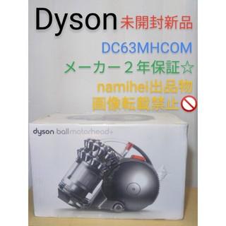 Dyson - 未開封新品 Dyson DC63MHCOM  メーカー2年保証 送料込み