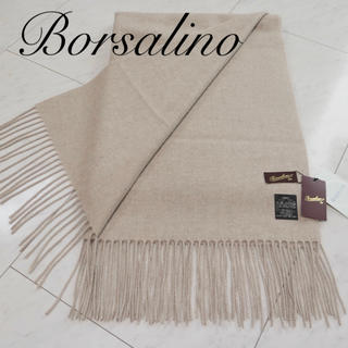 Borsalino - 新品☆ボルサリーノ☆洗えるカシミヤ100%ストール☆マフラー☆ベージュグレー