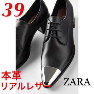 ZARA - 新品 完売品 ZARA 39 本革 リアルレザー メタルトゥ フラットシューズ