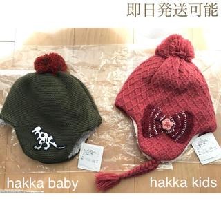hakka baby - 新品 hakka kids hakka baby 帽子 ニット帽 おそろい