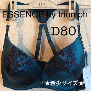 トリンプ(Triumph)の【新品タグ付】ESSENCE /希少サイズ‼︎ D80(定価¥13,200)(ブラ)