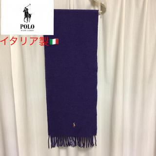 ポロラルフローレン(POLO RALPH LAUREN)のポロ ラルフローレン イタリア製 カシミア&ラムウール マフラー(マフラー)