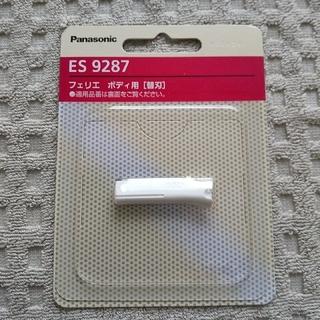 パナソニック(Panasonic)のフェリエ   ES9287  ボディ用  替え刃(その他)