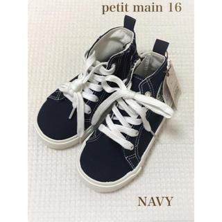 プティマイン(petit main)のプティマイン スニーカー 靴 16 男の子 女の子 シューズ(スニーカー)