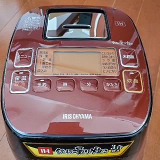 アイリスオーヤマ - アイリスオーヤマ製 RC-IA32 銘柄量り炊き IH調理器分離