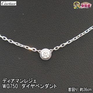 Cartier - カルティエ ディアマンレジェ WG 750 ダイヤペンダント 本物保証