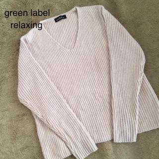 green label relaxing - グリーンレーベルリラクシング ★ アンゴラ混 ニット ラメ Vネック ピンク