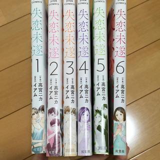 失恋未遂 1〜6巻 セット