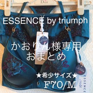 トリンプ(Triumph)の【新品タグ付】ESSENCE /希少サイズ‼︎ F70M(定価¥19140)(ブラ&ショーツセット)