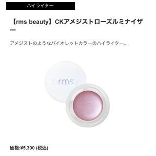 コスメキッチン(Cosme Kitchen)のrms beauty★CKアメジストローズルミナイザーcosme kitchen(フェイスカラー)