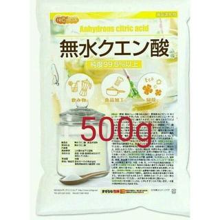 無水クエン酸(ハイグレード)500g(洗剤/柔軟剤)