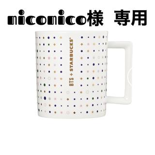 スターバックスコーヒー(Starbucks Coffee)の専用 韓国限定スターバックス×BTS ボーンチャイナ マグ 370ml(グラス/カップ)