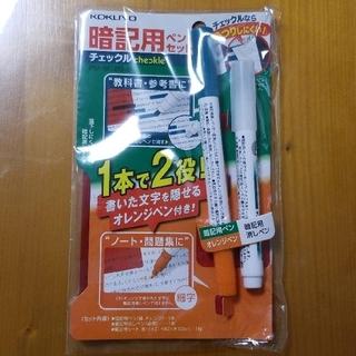 コクヨ(コクヨ)のPM-M120-S 暗記用ペンセット <チェックル> コクヨ(ペン/マーカー)