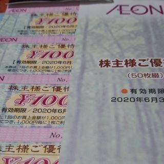 AEON - 🌼イオン 株主優待券 100円×10枚🌼