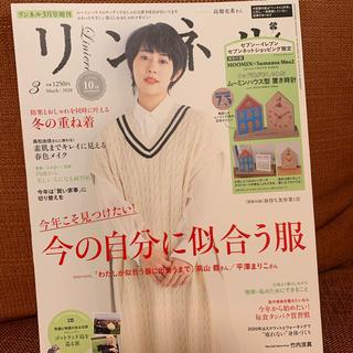 リンネル 3月号(健康/医学)