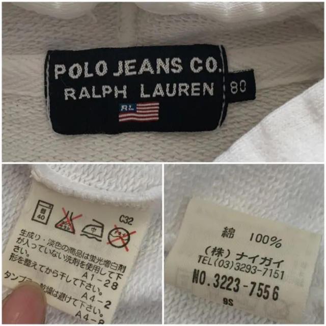 Ralph Lauren(ラルフローレン)の11時までのタイムセール! ポロジーンズ ラルフローレン パーカー 80サイズ キッズ/ベビー/マタニティのベビー服(~85cm)(その他)の商品写真