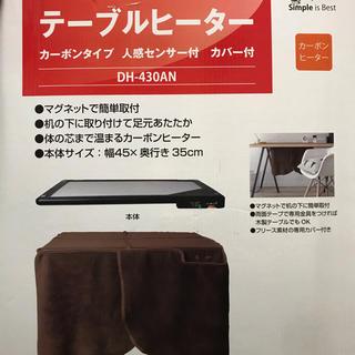 【超美品】TEKNOS デスクヒーター テーブル下ヒーター こたつ
