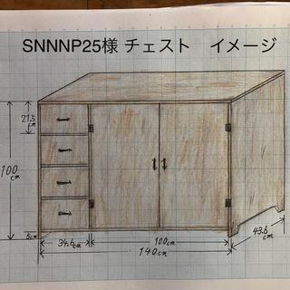 SNNNP25様 チェスト イメージ図(棚/ラック/タンス)