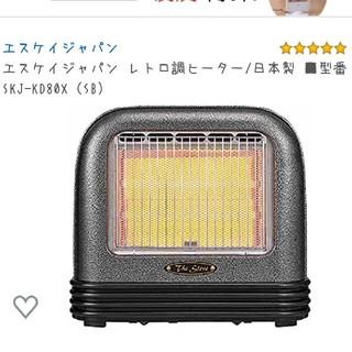 レトロ調ヒーター(電気ヒーター)