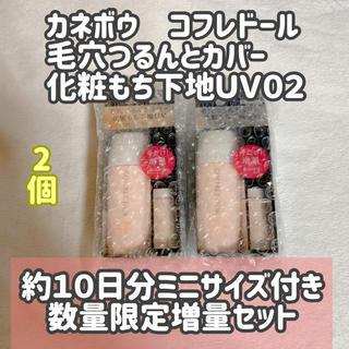COFFRET D'OR - カネボウ コフレドール 毛穴つるんとカバー 化粧もち下地UV 02