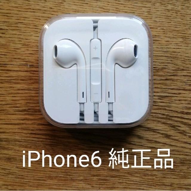 Apple(アップル)のiPhone6純正イヤホン iPhoneイヤホン スマホ/家電/カメラのオーディオ機器(ヘッドフォン/イヤフォン)の商品写真