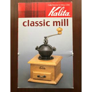 カリタ(CARITA)のカリタ コーヒーミル(コーヒーメーカー)