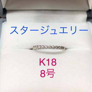 STAR JEWELRY - スタージュエリー K18WG フクリン留めダイヤリング 8号