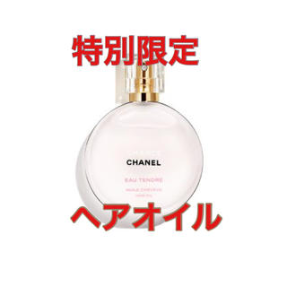 CHANEL - 【特別限定】CHANEL シャネル チャンスオー タンドゥル ヘアオイル
