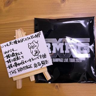 THE RAMPAGE - 岩谷翔吾 メッセージボード