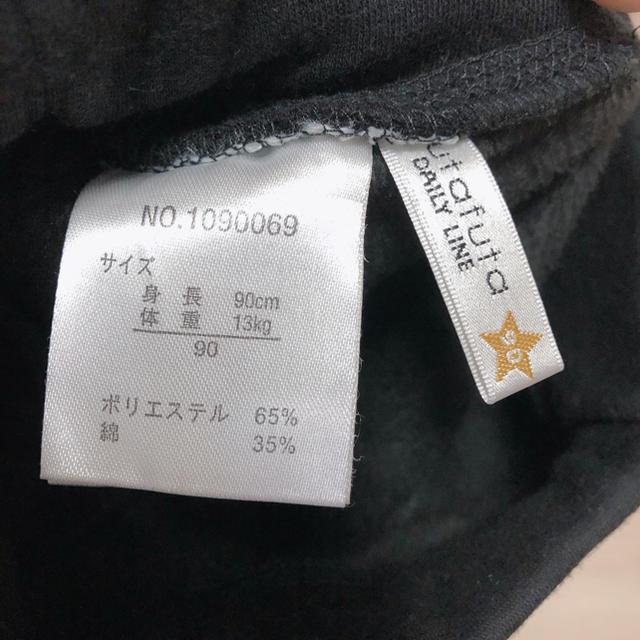 futafuta(フタフタ)のfutafuta フタフタ 裏起毛 サルエルパンツ ブラック 90cm キッズ/ベビー/マタニティのキッズ服女の子用(90cm~)(パンツ/スパッツ)の商品写真