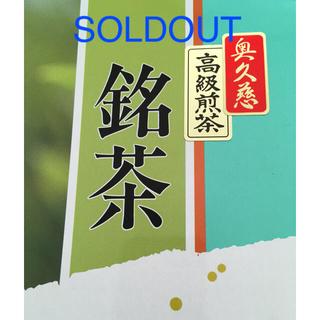 SOLDOUT 奥久慈高級煎茶 100g(茶)