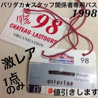 ★1998年★パリダカ★スタッフ関係者用パス