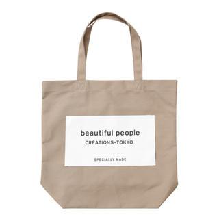 ビューティフルピープル(beautiful people)の未開封 ショッパー付き beautiful people(トートバッグ)