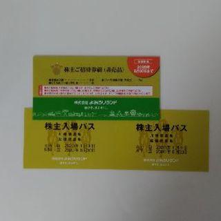 よみうりランド 株主優待(遊園地/テーマパーク)