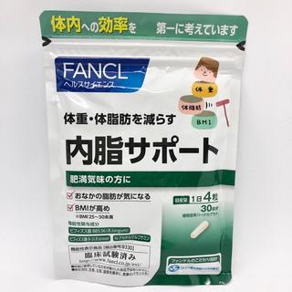 FANCL - 内脂サポート 30日分 ファンケル