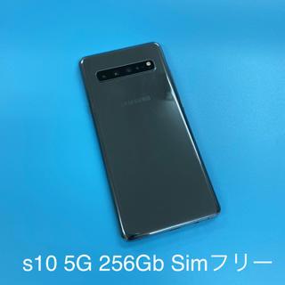 SAMSUNG - 極美品SIMフリー S10 5G 256gb