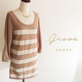グローブ(grove)のgroveグローブ☆ロング丈キャメル二ット(ニット/セーター)