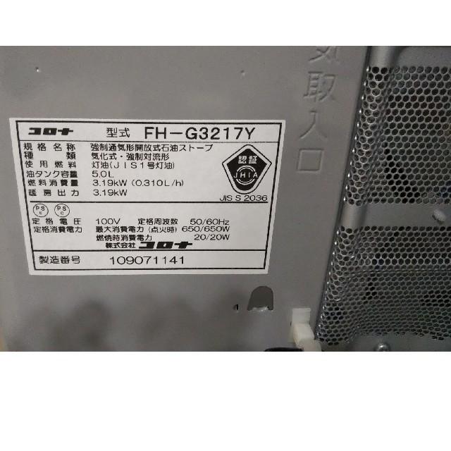 コロナ(コロナ)のCORONA 石油ファンヒーター スマホ/家電/カメラの冷暖房/空調(ファンヒーター)の商品写真