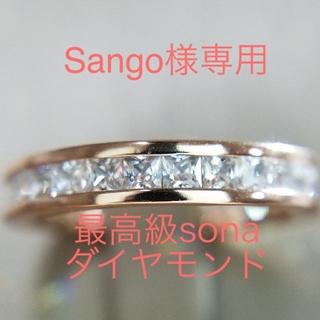 Sango様専用プリンセスカットフルエタニティリング 最高級sonaダイヤモンド(リング(指輪))