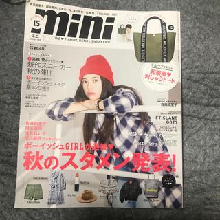 タカラジマシャ(宝島社)のmini (ミニ) 2015年 10月号(その他)