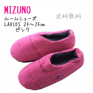 ミズノ(MIZUNO)の新品 MIZUNO ミズノ ルームシューズ ピンク レディース 23〜25㎝(スリッパ/ルームシューズ)